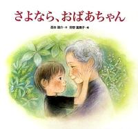 さよなら、おばあちゃん
