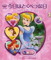プリンセス・ストーリーブック 今日はとくべつな日