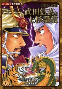 コミック版 日本の歴史(4) 戦国人物伝 武田信玄と上杉謙信