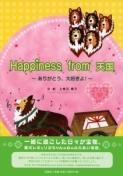 Happiness from天国 〜ありがとう、大好きよ!〜