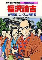 学習漫画 世界の伝記 福沢諭吉 文明開化につくした教育者