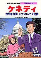 学習漫画 世界の伝記 ケネディ 理想を追求したアメリカの大統領