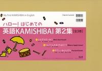 紙芝居 ハローはじめての英語KAMISHIBAI 第2集 全3巻