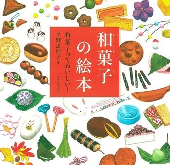 和菓子の絵本