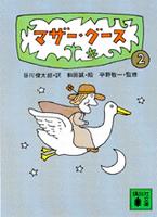 講談社文庫 マザー・グース(2)