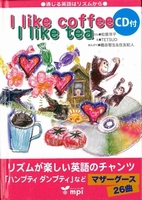 I like coffee,I like tea CDつき絵本