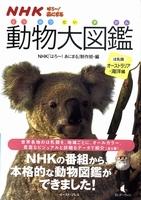 NHK「はろ〜!あにまる」 動物大図鑑 ほ乳類 オーストラリア・海洋編