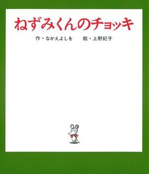 絵本名:ねずみくんのチョッキ 作:なかえ よしを/絵:上野 紀子 出版社:ポプラ社
