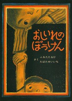 http://www.ehonnavi.net/img/cover/350/350_Ehon_442.jpg