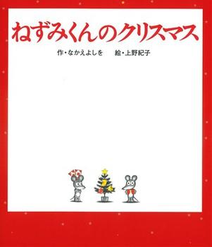 絵本名:ねずみくんのクリスマス 作:なかえ よしを/絵:上野 紀子 出版社:ポプラ社