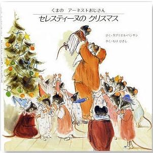 くまの アーネストおじさん セレスティーヌのクリスマス