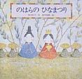 絵本名:のはらのひなまつり 作:神沢 利子/絵:岩村 和朗 出版社: 金の星社