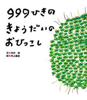 絵本名:999ひきのきょうだいのおひっこし 作:木村研/絵:村上康成