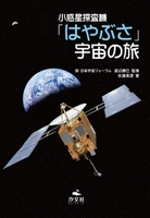 小惑星探査機「はやぶさ」宇宙の旅
