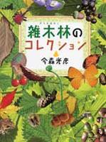 ふしぎコレクション (2) 雑木林のコレクション