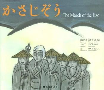 英日CD付2ヶ国語絵本 かさじぞう The March of the Jizo