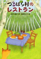 つるばら村シリーズ(9) つるばら村のレストラン