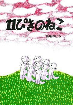 11ぴきのねこ|絵本ナビ : 馬場 ... : 3歳 おすすめ 絵本 : すべての講義