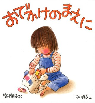 絵本名:おでかけのまえに  作:筒井 頼子/絵:林 明子 出版社:福音館書店