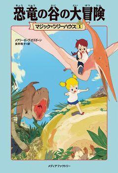マジック・ツリーハウス(1) 恐竜の谷の大冒険