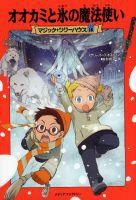 マジック・ツリーハウス(18) オオカミと氷の魔法使い