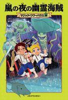 マジック・ツリーハウス(28) 嵐の夜の幽霊海賊