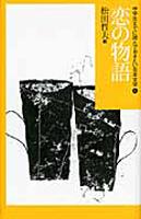 中学生までに読んでおきたい日本文学(6) 恋の物語