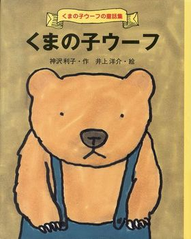 くまの子ウーフ|絵本ナビ ... : 3歳 おすすめ 絵本 : すべての講義