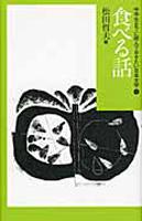 中学生までに読んでおきたい日本文学(9) 食べる話