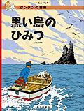 ペーパーバック版 タンタンの冒険 黒い島のひみつ