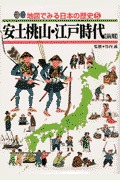 安土桃山・江戸時代(前期)