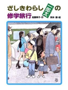 ざしきわらし一郎太の修学旅行