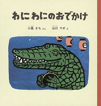 絵本名:わにわにのおでかけ 作:小風 さち/絵:山口 マオ 出版社:福音館書店