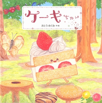 絵本名:ケーキちゃん 作:さとうめぐみ/絵:さとうめぐみ