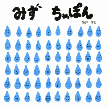 絵本名:みず ちゃぽん 作:新井 洋行/絵:新井 洋行 出版社:童心社