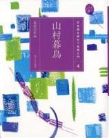 日本語を味わう名詩入門(4) 山村暮鳥
