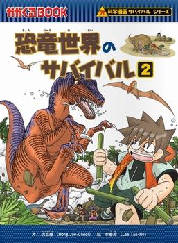 恐竜世界のサバイバル 2