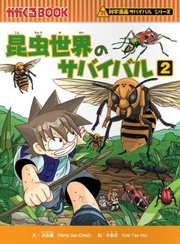 昆虫世界のサバイバル 2