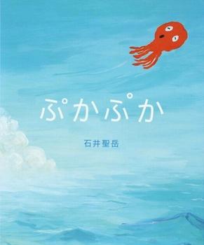 絵本名:ぷかぷか  作:石井 聖岳/絵:ゴブリン書房