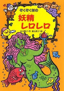 ぞくぞく村の妖精レロレロ