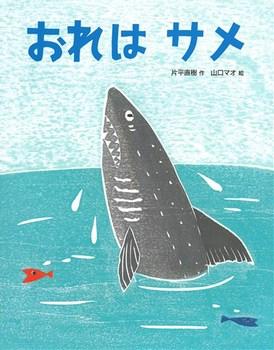 読める)おれは サメ|絵本 ... : 3歳 おすすめ 絵本 : すべての講義