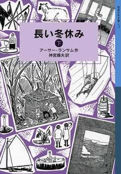 岩波少年文庫 ランサム・サーガ(4) 長い冬休み 下