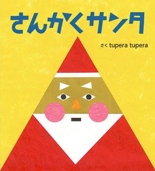 絵本名:さんかくサンタ 作:tupera tupera/絵:tupera tupera 出版社: 絵本館