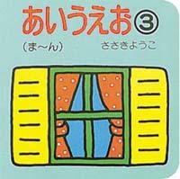 あいうえお(3)(ま〜ん)