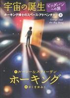 ホーキング博士のスペース・アドベンチャー3 宇宙の誕生 ビッグバンへの旅