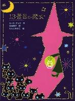 魔女の本棚(4) 13番目の魔女