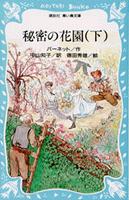 講談社青い鳥文庫 秘密の花園(下)