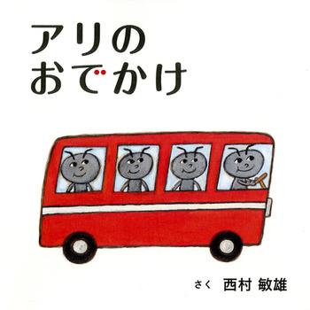 絵本名:アリのおでかけ 作:西村 敏雄/絵:西村 敏雄 出版社:白泉社