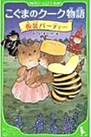 角川つばさ文庫 こぐまのクーク物語(4) 仮装パーティー