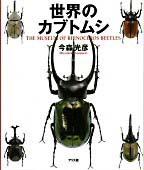 世界のカブトムシ